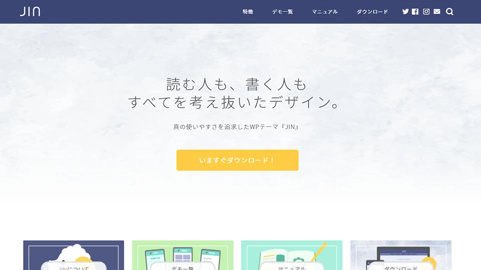 WordPress テーマ JIN の SNS シェアボタンの色を変更する方法