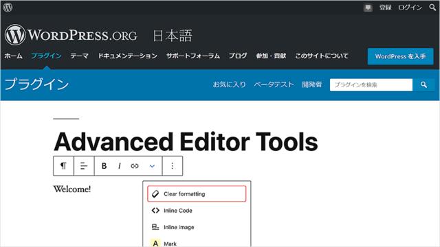 Advanced Editor Tools のアンダーラインマーカー(蛍光ペン)の色の変更方法