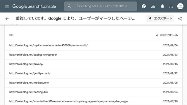 Google Search Console - カバレッジ - 除外「重複しています…」で http:// が表示された場合の対処方法