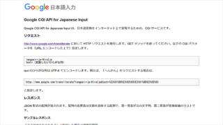 Google 日本語入力 - CGI API を使った郵便番号辞書( JavaScript)の作り方(サンプル)