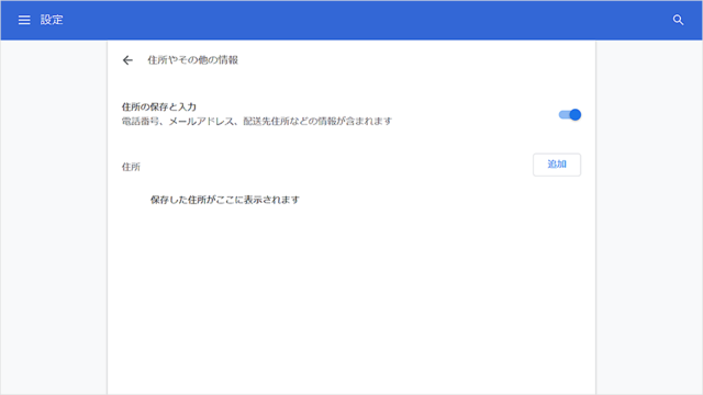 Google Chrome で autocomplete=off が効かない問題を JavaScript で解決する方法