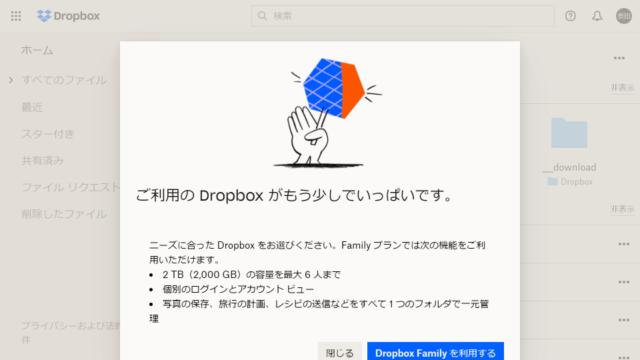 「Dropbox の容量がもうすぐでいっぱいです」ディスクの容量を空ける(増やす)方法(Windows - VBS)